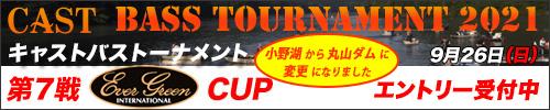 '21 CAST BASS TOURNAMENT第7戦 EVERGREEN CUP