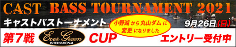 CAST BASS TOURNAMENT第7戦