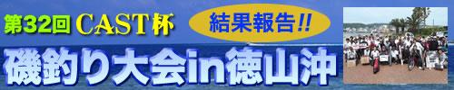 第32回 CAST杯磯釣り大会in徳山沖 結果報告