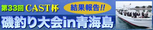 第33回 CAST杯磯釣り大会in青海島 結果報告