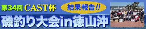 第34回 CAST杯磯釣り大会in徳山沖 結果報告