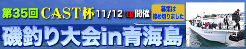 第35回CAST杯磯釣り大会in青海島のお知らせ