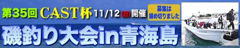 磯釣り大会in青海島