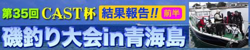 第35回 CAST杯磯釣り大会in青海島 結果報告 【前半】