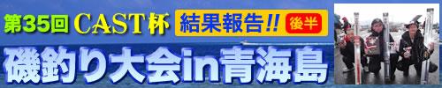 第35回 CAST杯磯釣り大会in青海島 結果報告 【後半】
