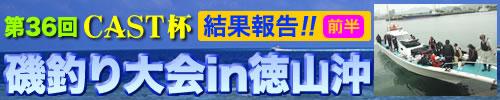 第36回CAST杯磯釣り大会in徳山沖 結果報告 【前半】