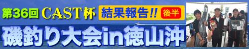 第36回CAST杯磯釣り大会in徳山沖 結果報告 【後半】
