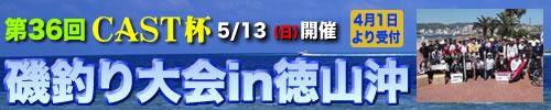 第36回 CAST杯磯釣り大会in徳山沖