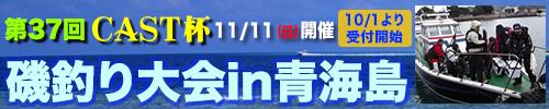 第37回CAST杯磯釣り大会in青海島のお知らせ