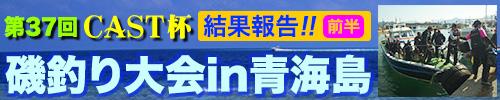 第37回CAST杯磯釣り大会in青海島 結果報告 【前半】