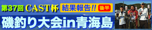 第37回CAST杯磯釣り大会in青海島 結果報告 【後半】