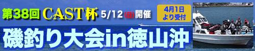 第38回 CAST杯磯釣り大会in徳山沖