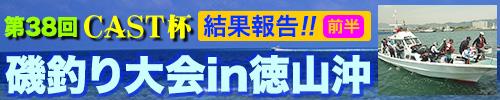 第38回CAST杯磯釣り大会in徳山沖 結果報告【前半】