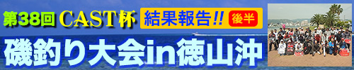 第38回CAST杯磯釣り大会in徳山沖 結果報告【後半】