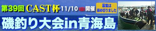 第39回CAST杯磯釣り大会in青海島のお知らせ