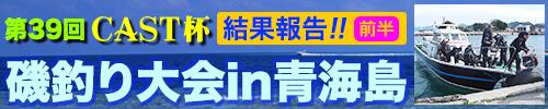 第39回CAST杯磯釣り大会in青海島 結果報告 【前半】