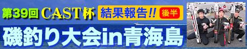 第39回CAST杯磯釣り大会in青海島 結果報告 【後半】