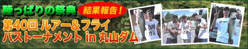 陸っぱりの祭典!第40回ルアー&フライバストーナメントin丸山ダム!結果報告