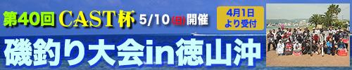 第40回 CAST杯磯釣り大会in徳山沖