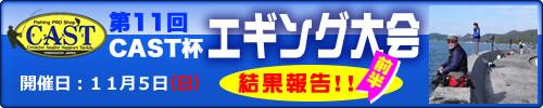 第11回CAST杯エギング大会 結果報告 【前半】