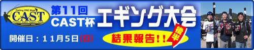 第11回CAST杯エギング大会 結果報告 【後半】