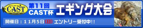 第11回CAST杯エギング大会のお知らせ