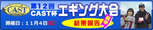 第12回CAST杯エギング大会 結果報告 【前半】