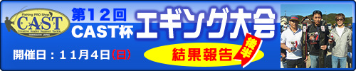 第12回CAST杯エギング大会 結果報告 【後半】