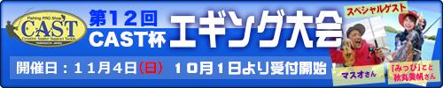 第12回CAST杯エギング大会のお知らせ