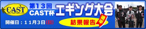 第13回CAST杯エギング大会 結果報告【後半】