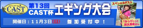 第13回CAST杯エギング大会のお知らせ
