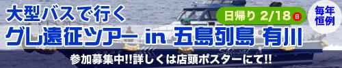 大型バスで行く五島列島(有川)グレ釣りツアー開催