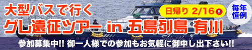 大型バスで行くグレ遠征ツアー五島列島(有川)グレ釣りツアー開催