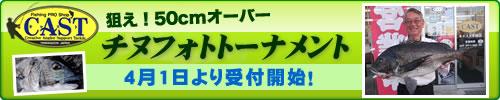 【狙え!50cmオーバー】チヌフォトトーナメント 開催!!