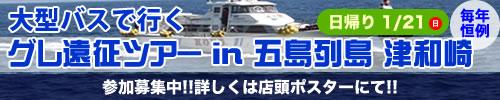 大型バスで行く五島列島(津和崎)グレ釣りツアー開催