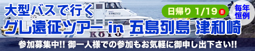 大型バスで行くグレ遠征ツアー五島列島(津和崎)グレ釣りツアー開催