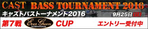 '16CAST BASS TOURNAMENT第七戦 EVERGREEN CUP