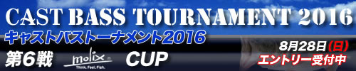 '16 CAST BASS TOURNAMENT第六戦 Molix CUP
