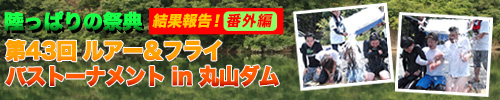 第43回ルアー&フライバストーナメント結果報告 番外編