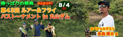 陸っぱりの祭典!第43回ルアー&フライバストーナメントin丸山ダム!