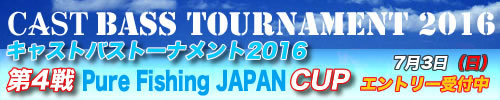 '16 CAST BASS TOURNAMENT第四戦 Pure Fishing JAPAN CUP