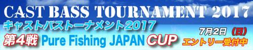 '17 CAST BASS TOURNAMENT第四戦 Pure Fishing JAPAN CUP