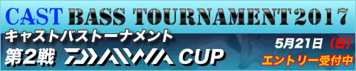 '17 CAST BASS TOURNAMENT第二戦 DAIWA CUP