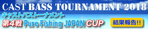'18 CAST BASS TOURNAMENT第4戦 Pure Fishing Japan CUP 結果報告