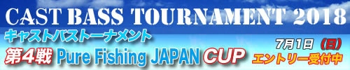 '18 CAST BASS TOURNAMENT第4戦 Pure Fishing JAPAN CUP