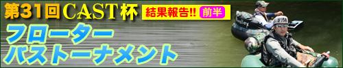 第31回CAST杯フロータートーナメント結果報告【前半】
