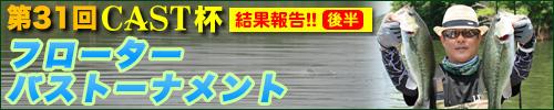 第31回CAST杯フロータートーナメント結果報告【後半】