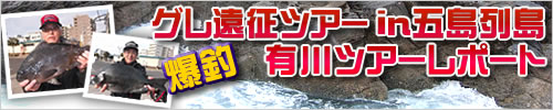 CASTグレ遠征ツアーin五島列島 有川 ツアーレポート