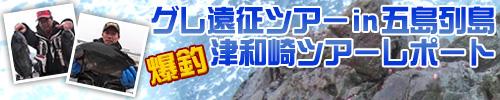 CASTグレ遠征ツアーin五島列島 津和崎 ツアーレポート