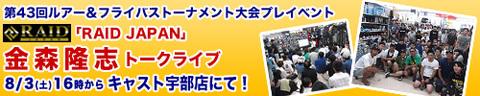 金森隆志&岡友成によるトークライブ